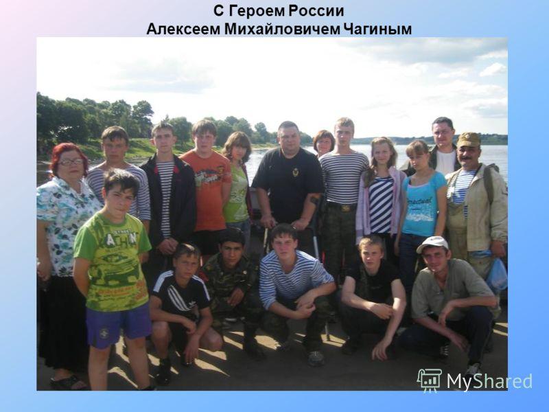 С Героем России Алексеем Михайловичем Чагиным