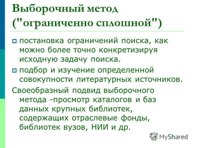 Выборочный метод (