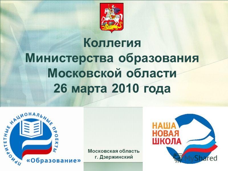 Московская область г. Дзержинский Коллегия Министерства образования Московской области 26 марта 2010 года
