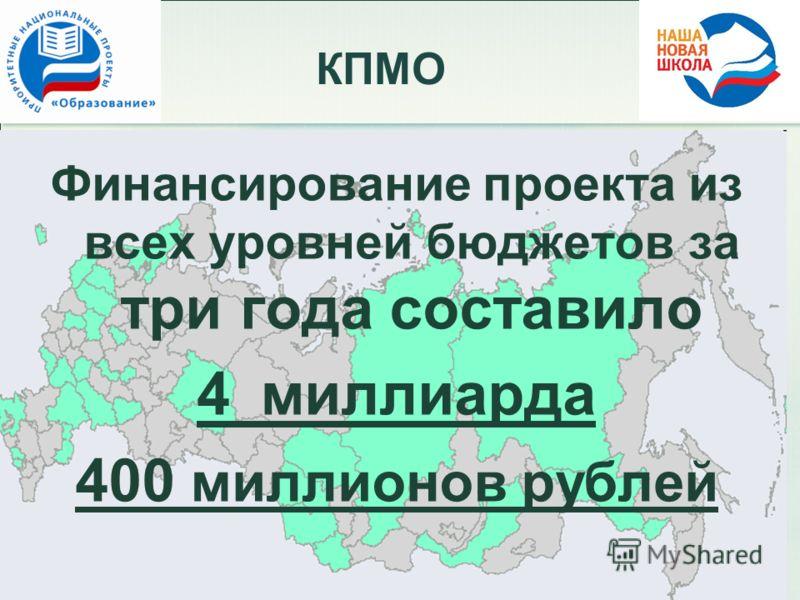 Финансирование проекта из всех уровней бюджетов за три года составило 4 миллиарда 400 миллионов рублей КПМО