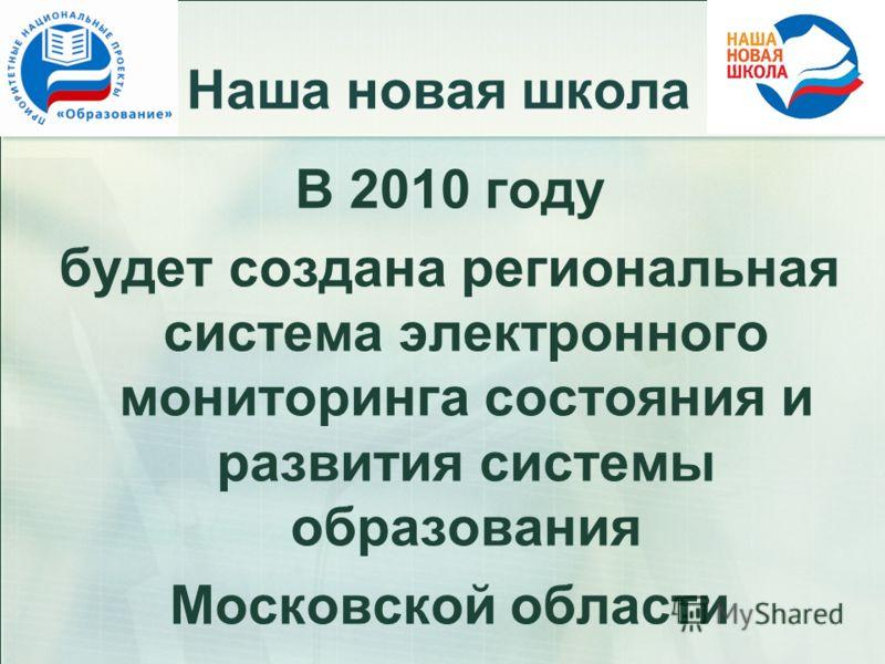 Наша новая школа В 2010 году будет создана региональная система электронного мониторинга состояния и развития системы образования Московской области