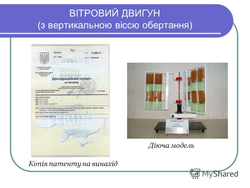 ВІТРОВИЙ ДВИГУН (з вертикальною віссю обертання) Діюча модель Копія патенту на винахід