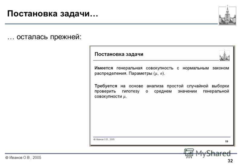 32 Иванов О.В., 2005 Постановка задачи… … осталась прежней: