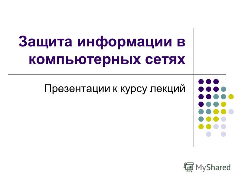Защита информации в компьютерных сетях Презентации к курсу лекций