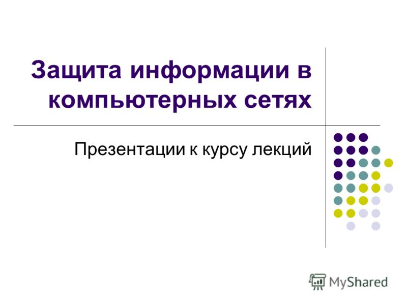 Репутационный Менеджмент Презентация