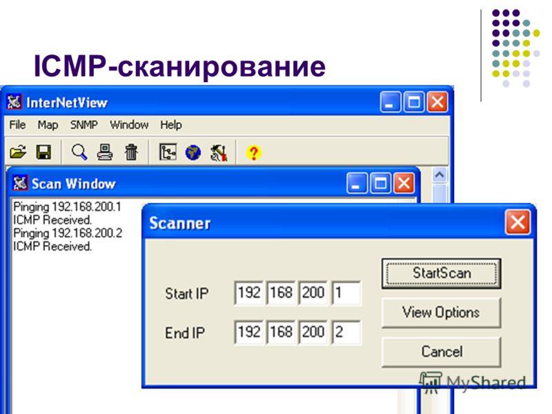ICMP-сканирование