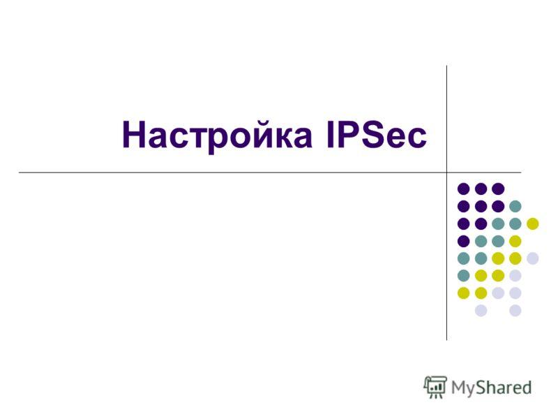 Настройка IPSec