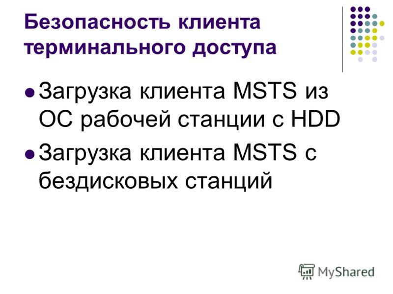 Безопасность клиента терминального доступа Загрузка клиента MSTS из ОС рабочей станции с HDD Загрузка клиента MSTS с бездисковых станций