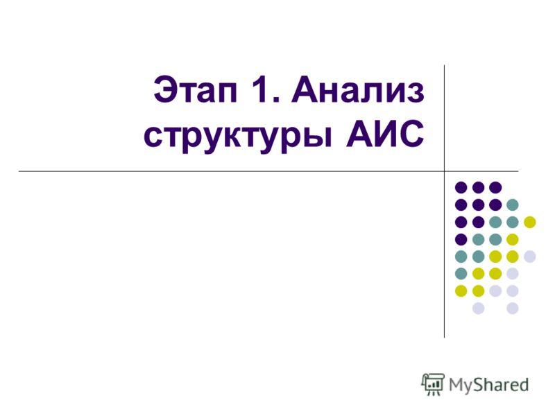 Этап 1. Анализ структуры АИС