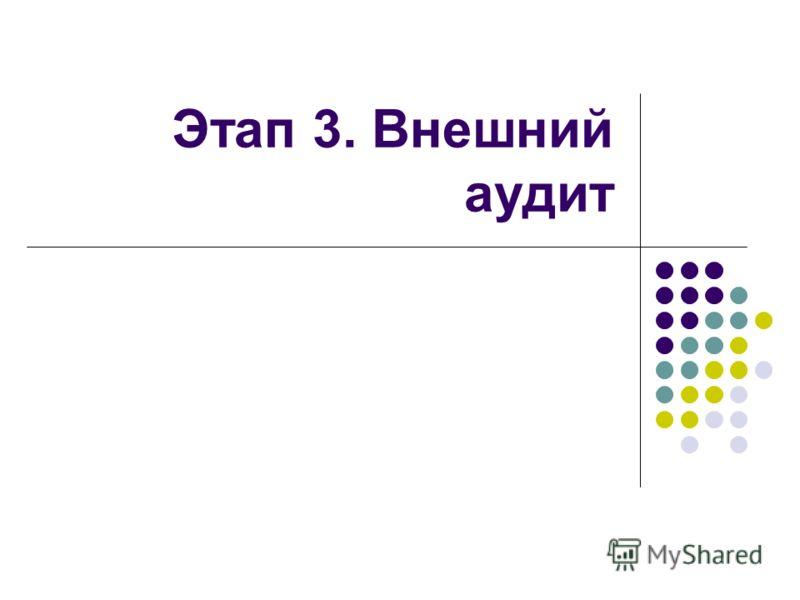 Этап 3. Внешний аудит