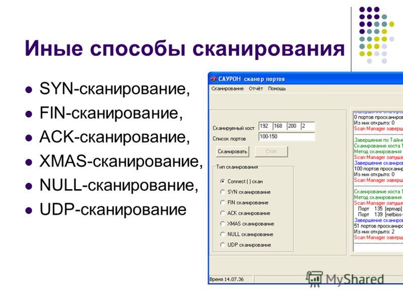 Иные способы сканирования SYN-сканирование, FIN-сканирование, ACK-сканирование, XMAS-сканирование, NULL-сканирование, UDP-сканирование