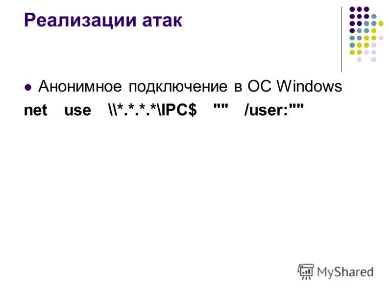 Анонимное подключение в ОС Windows net use \\*.*.*.*\IPC$  /user: