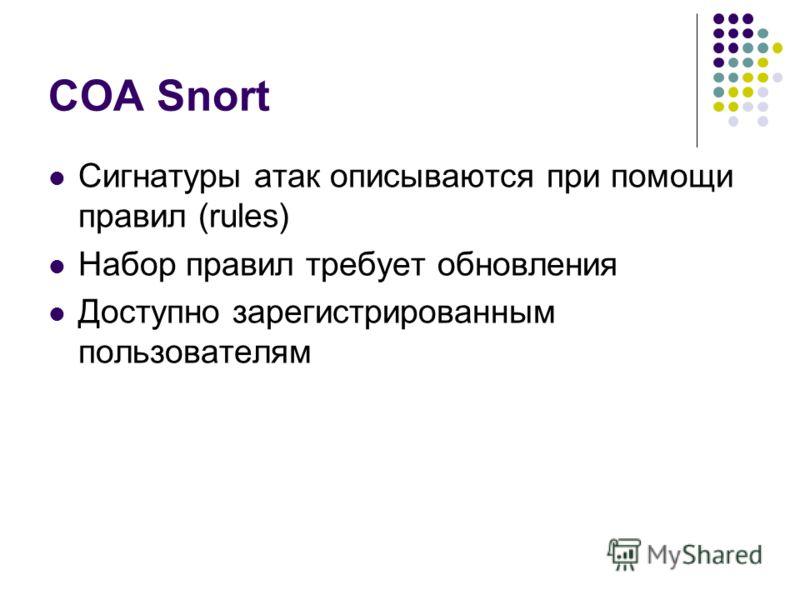 СОА Snort Сигнатуры атак описываются при помощи правил (rules) Набор правил требует обновления Доступно зарегистрированным пользователям