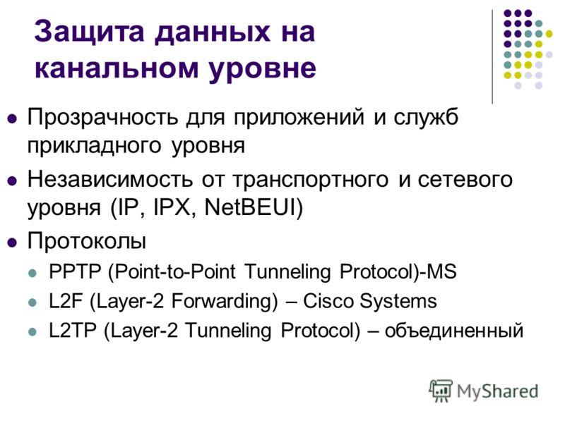 Прозрачность для приложений и служб прикладного уровня Независимость от транспортного и сетевого уровня (IP, IPX, NetBEUI) Протоколы PPTP (Point-to-Point Tunneling Protocol)-MS L2F (Layer-2 Forwarding) – Cisco Systems L2TP (Layer-2 Tunneling Protocol