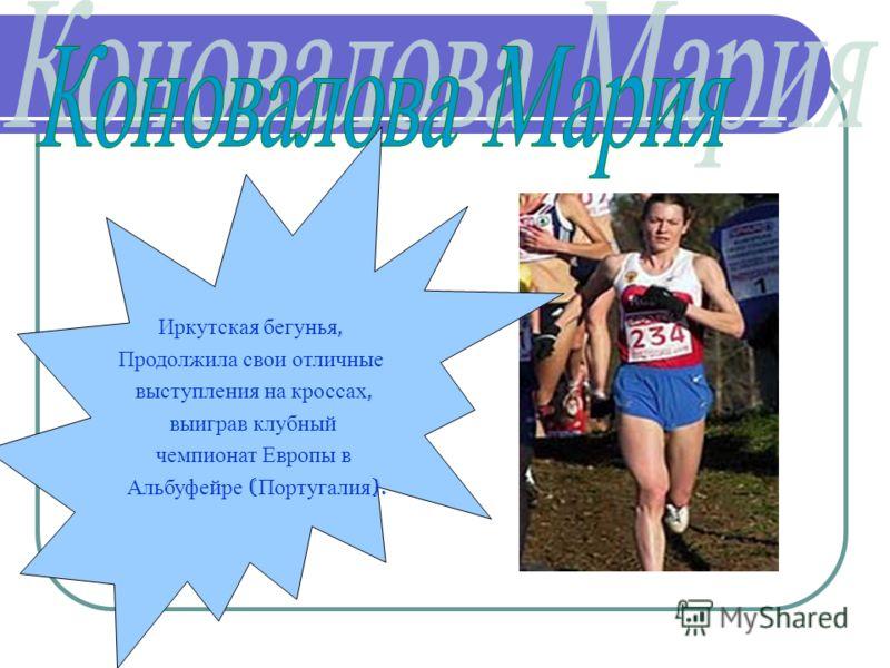 Иркутская бегунья, Продолжила свои отличные выступления на кроссах, выиграв клубный чемпионат Европы в Альбуфейре ( Португалия ).