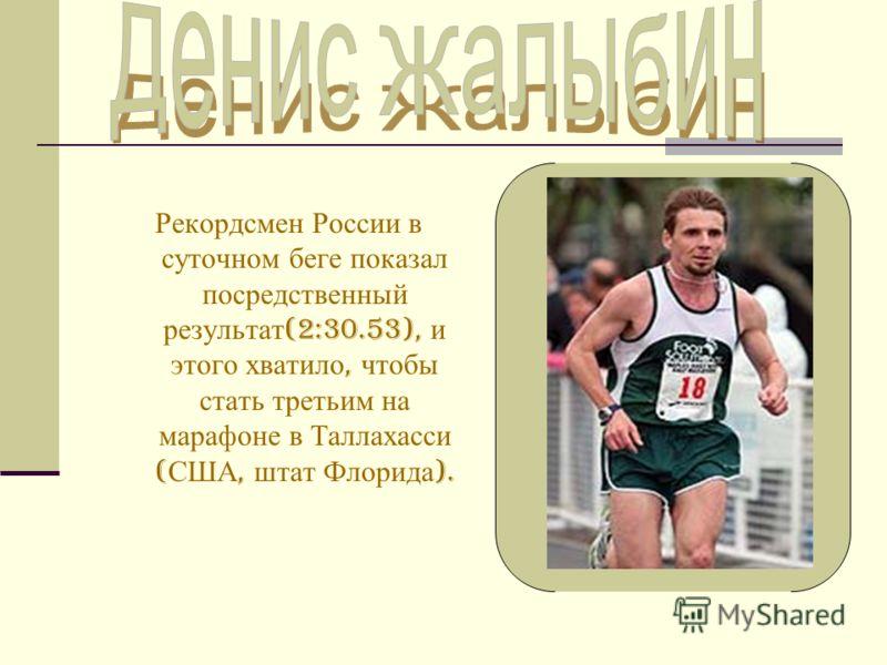 Рекордсмен России в суточном беге показал посредственный результат (2:30.53), и этого хватило, чтобы стать третьим на марафоне в Таллахасси ( США, штат Флорида ).