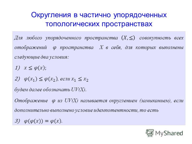 Округления в частично упорядоченных топологических пространствах 2