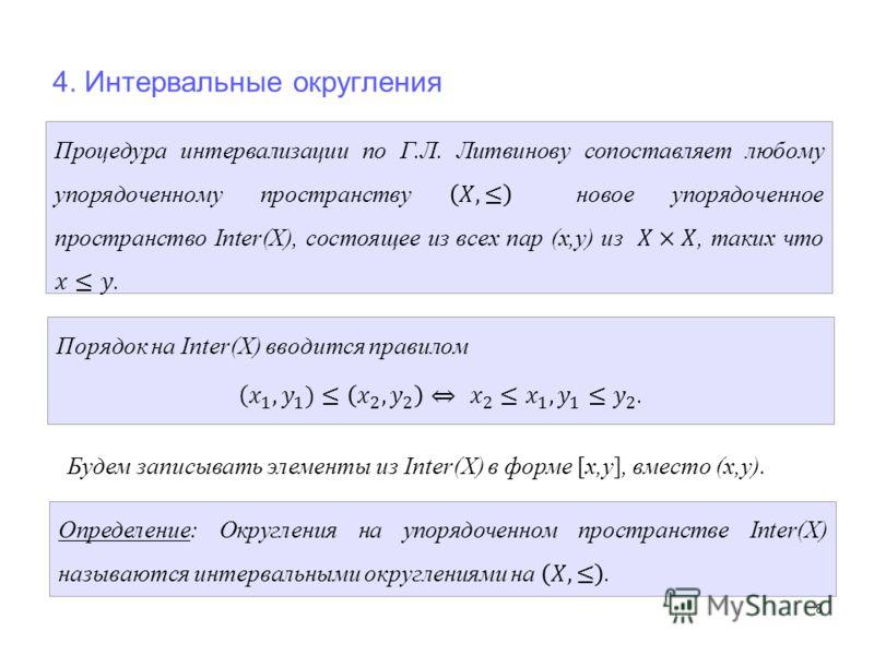 4. Интервальные округления 8 Будем записывать элементы из Inter(X) в форме [x,y], вместо (x,y).