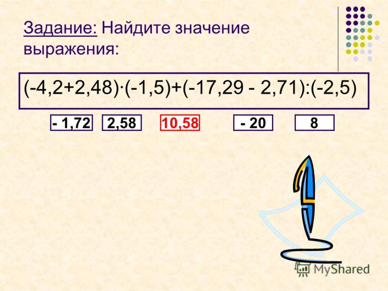 Задание: Отметьте на координатной плоскости точки: А (- 3;2) В (2;2) С (-1;6) Д (1;- 4) Запишите координаты точки пересечения отрезка АВ и прямой СД.