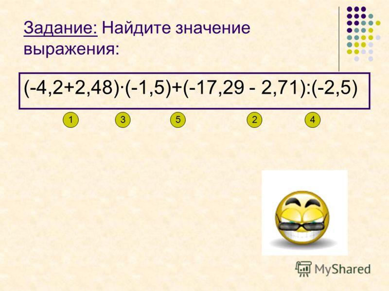Задание: Найдите значение выражения: (-4,2+2,48)·(-1,5)+(-17,29 - 2,71):(-2,5) - 1,722,5810,58- 208