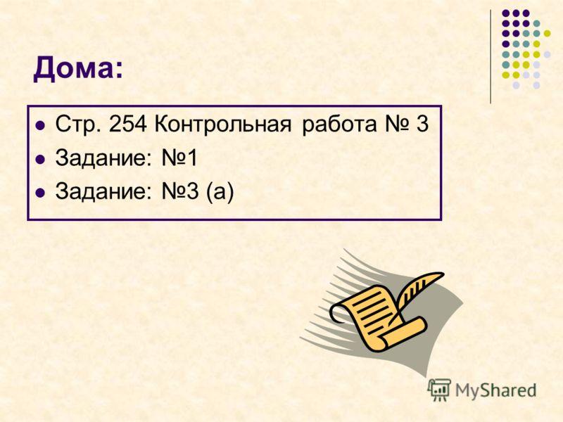 Задание: Найдите значение выражения: (-4,2+2,48)·(-1,5)+(-17,29 - 2,71):(-2,5) 13425