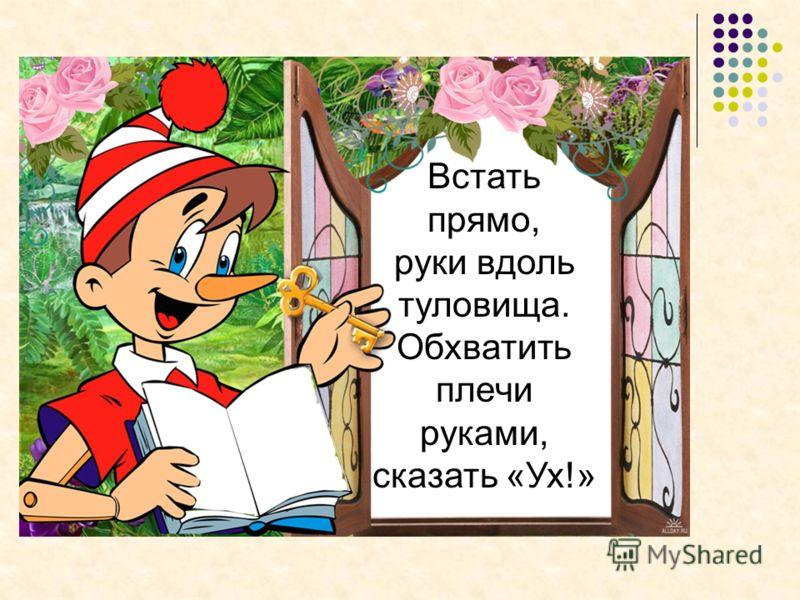 ДОМА: Стр. 120 521; 526
