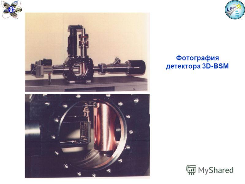Фотография детектора 3D-BSM