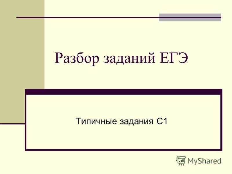 Разбор заданий ЕГЭ Типичные задания С1