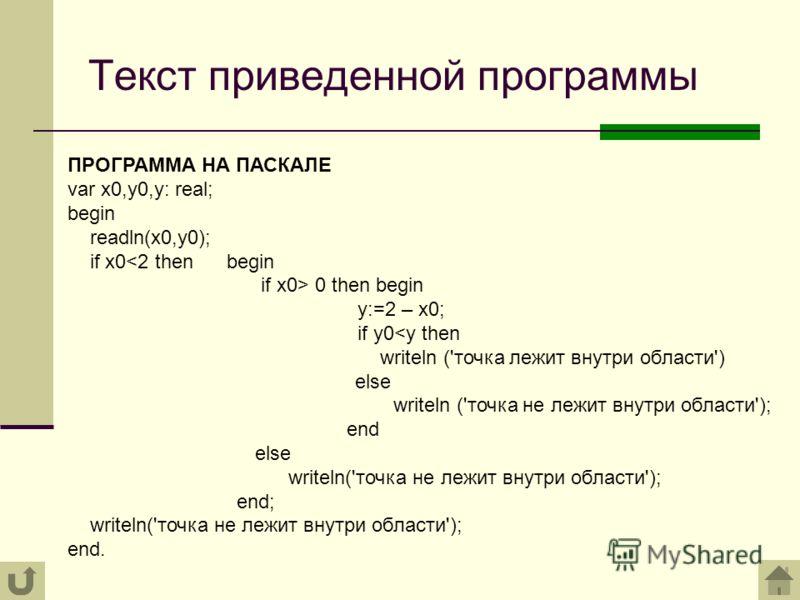 Текст приведенной программы ПРОГРАММА НА ПАСКАЛЕ var х0,у0,у: real; begin readln(x0,у0); if х0 0 then begin y:=2 – x0; if y0