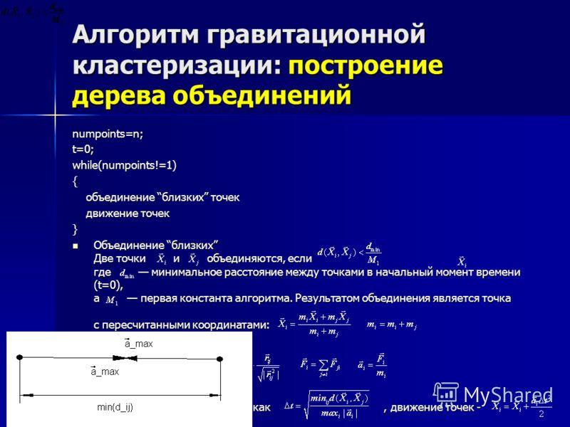 Алгоритм гравитационной кластеризации: построение дерева объединений numpoints=n;t=0;while(numpoints!=1){ объединение близких точек объединение близких точек движение точек движение точек} Объединение близких Две точки и объединяются, если где минима