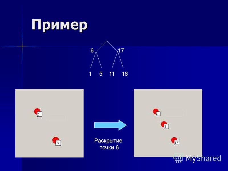 Пример 617 151116 Раскрытие точки 6