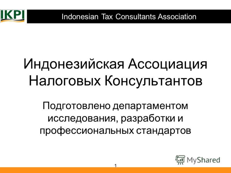Indonesian Tax Consultants Association 1 Индонезийская Ассоциация Налоговых Консультантов Подготовлено департаментом исследования, разработки и профессиональных стандартов
