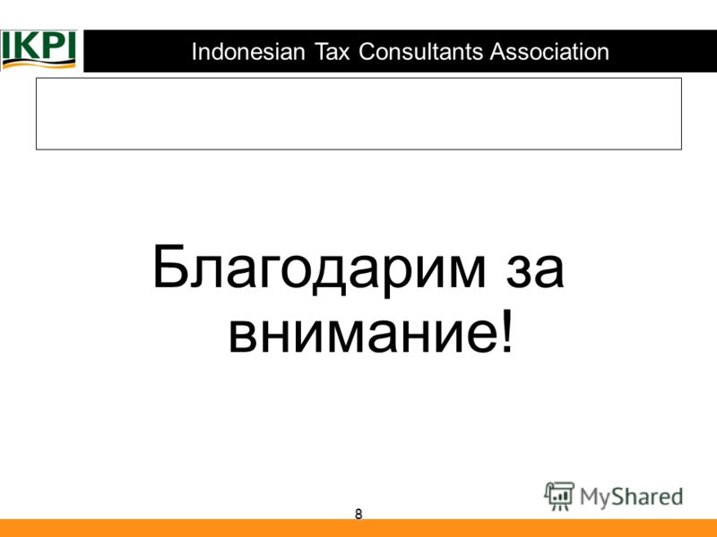 Indonesian Tax Consultants Association 8 Благодарим за внимание!