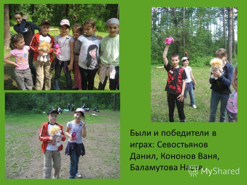 Были и победители в играх: Севостьянов Данил, Кононов Ваня, Баламутова Настя.