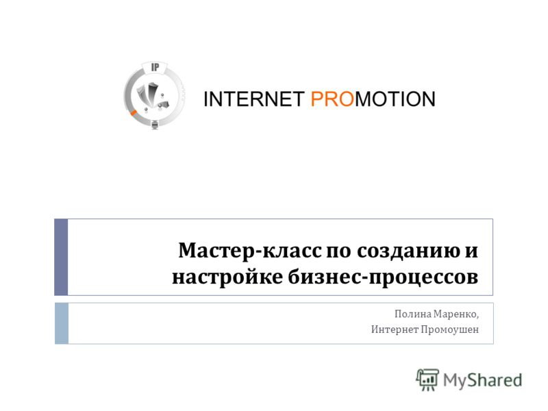 Мастер - класс по созданию и настройке бизнес - процессов Полина Маренко, Интернет Промоушен