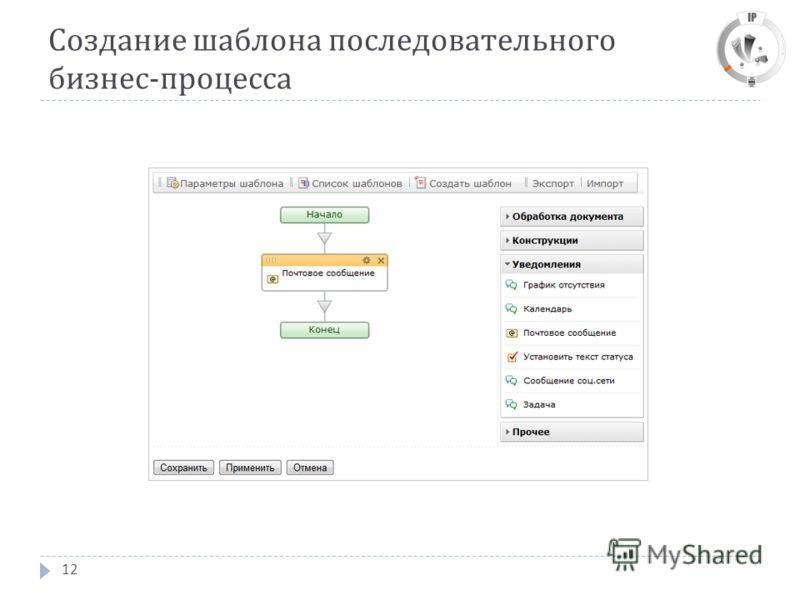 Создание шаблона последовательного бизнес - процесса 12