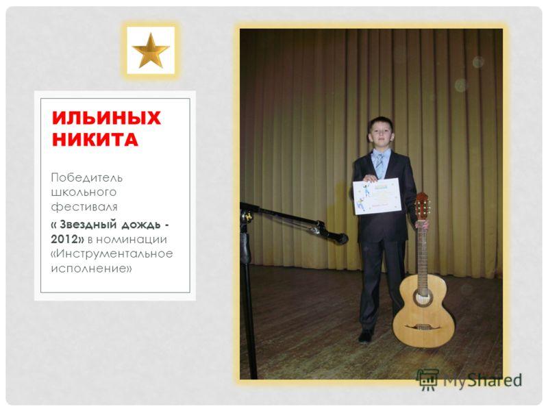 Победитель школьного фестиваля « Звездный дождь - 2012» в номинации «Инструментальное исполнение» ИЛЬИНЫХ НИКИТА
