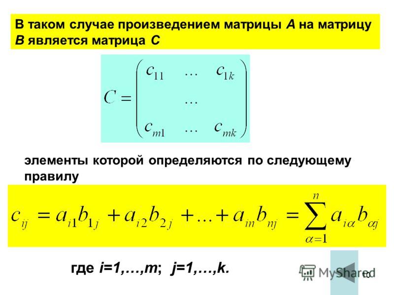 10 В таком случае произведением матрицы A на матрицу B является матрица С элементы которой определяются по следующему правилу где i=1,…,m; j=1,…,k.