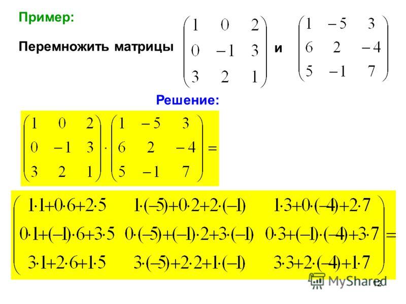 12 Пример: Перемножить матрицы и Решение: