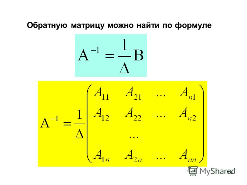 19 Обратную матрицу можно найти по формуле