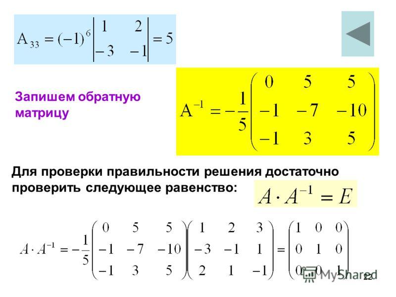 22 Запишем обратную матрицу Для проверки правильности решения достаточно проверить следующее равенство: