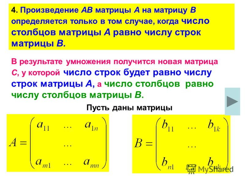 9 4. Произведение АВ матрицы А на матрицу В определяется только в том случае, когда число столбцов матрицы A равно числу строк матрицы В. Пусть даны матрицы В результате умножения получится новая матрица C, у которой число строк будет равно числу стр