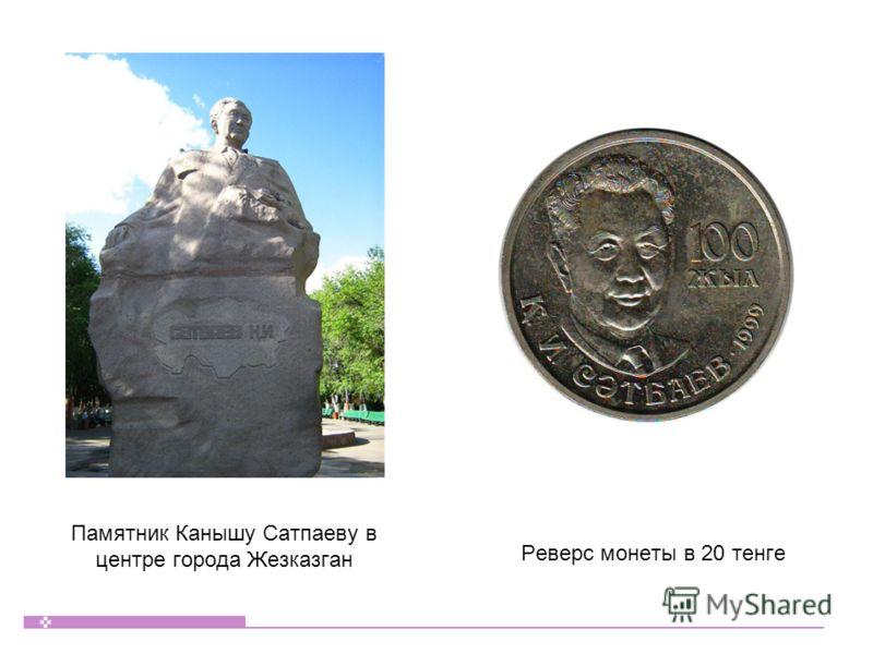 Памятник Канышу Сатпаеву в центре города Жезказган Реверс монеты в 20 тенге