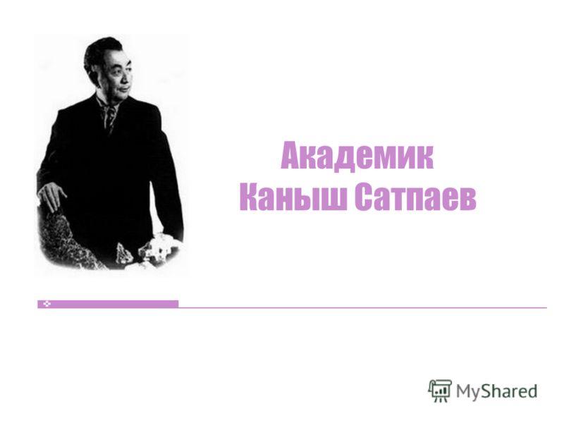 Академик Каныш Сатпаев