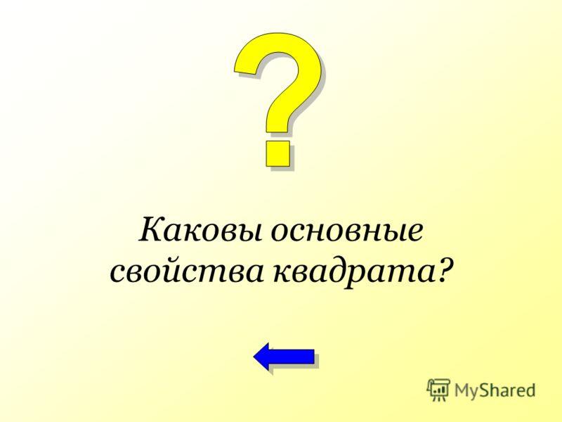 Каковы основные свойства квадрата?