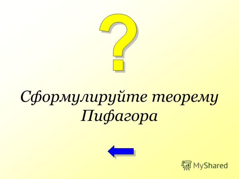 Сформулируйте теорему Пифагора