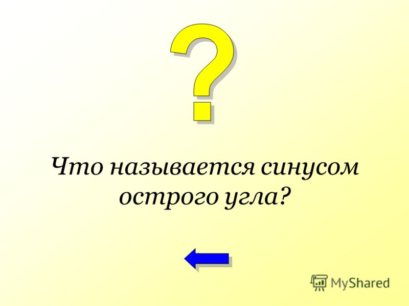 Что называется синусом острого угла?