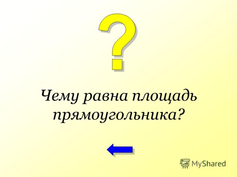 Чему равна площадь прямоугольника?