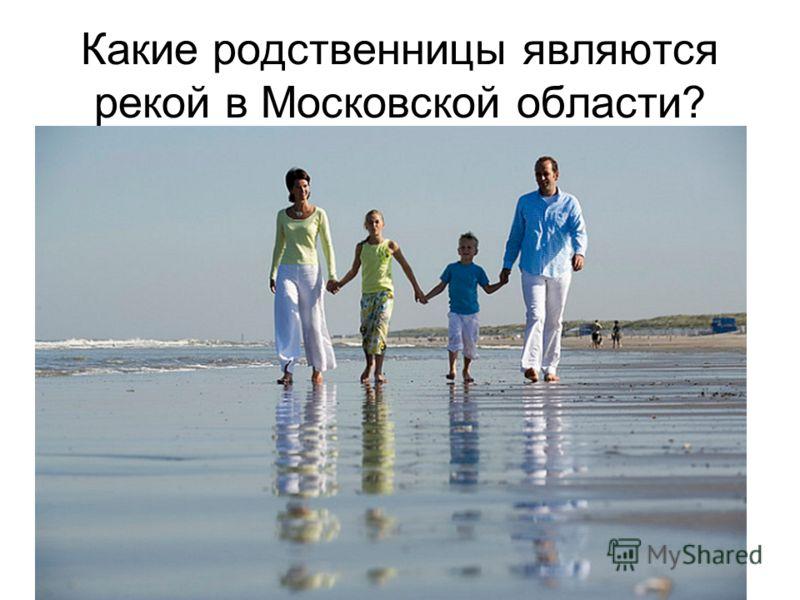 Какие родственницы являются рекой в Московской области?