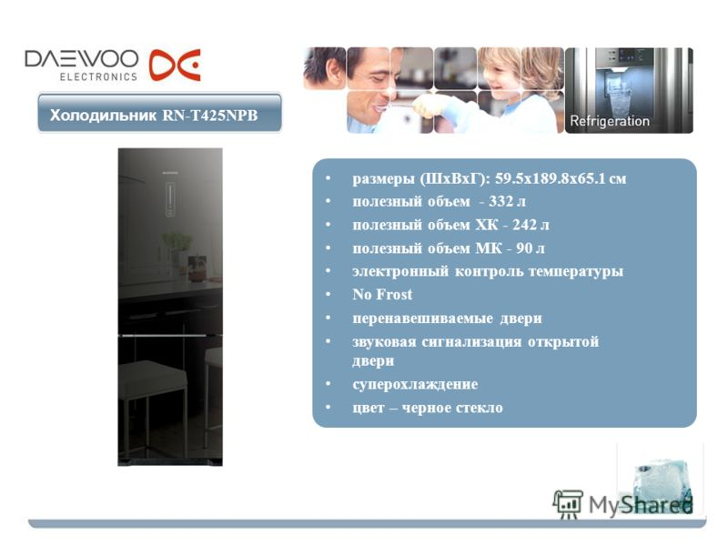 Холодильник RN-T425NPB размеры (ШхВхГ): 59.5х189.8х65.1 см полезный объем - 332 л полезный объем ХК - 242 л полезный объем МК - 90 л электронный контроль температуры No Frost перенавешиваемые двери звуковая сигнализация открытой двери суперохлаждение